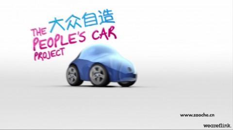 Amazing Volkswagen animation