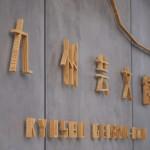 Kyushu Geibunkan (main building) – Kengo Kuma - Japan
